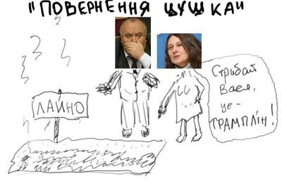 cushko_montyan