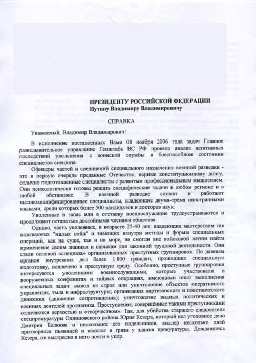 ivanushenko_jurij_spravka_12