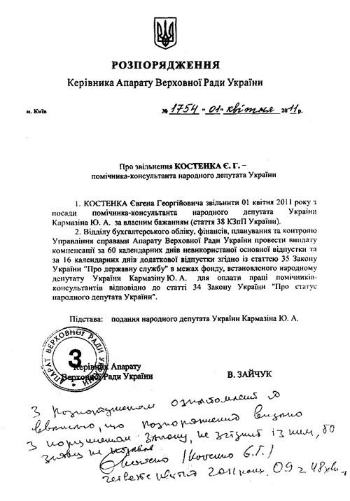 депутатский запрос образец украина