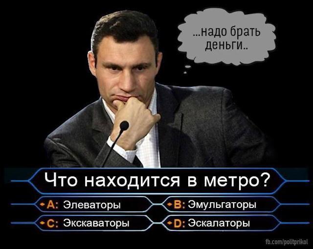 #Кличко готується підняти ціну проїзду у комунальному транспорті до 8 гривень?