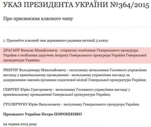 Dragan-Vasyl1-500x422
