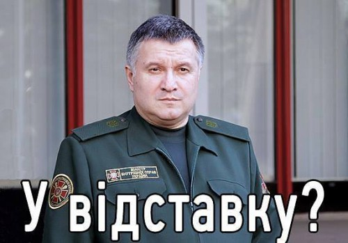 avakov-vidstavka1-500x349