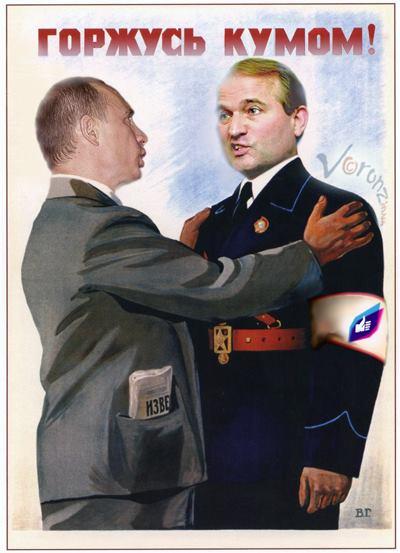 #Медведчук за допомогою СБУ монополізував ринок скрапленого газу, — Лещенко