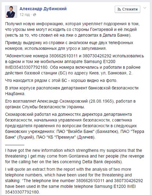 Gontareva-pogrozue1