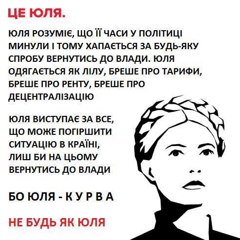 500 гривен, — #Тимошенко уличили в массовом подкупе избирателей: работают «черные» штабы