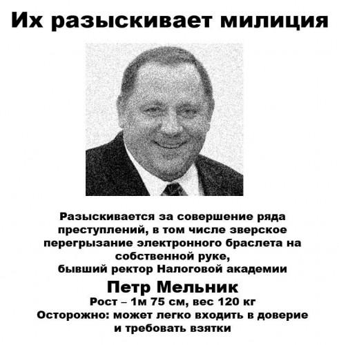 Суд виправдав екс-регіонала, ректора Петра Мельника, якому загрожувало 12 років тюрми