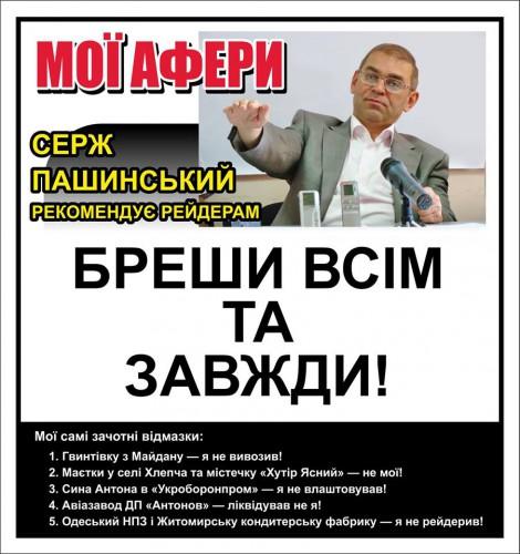 Генпрокурор Луценко заявив про причетність рейдера Пашинського до зброї, з якої вбивали протестувальників Майдану