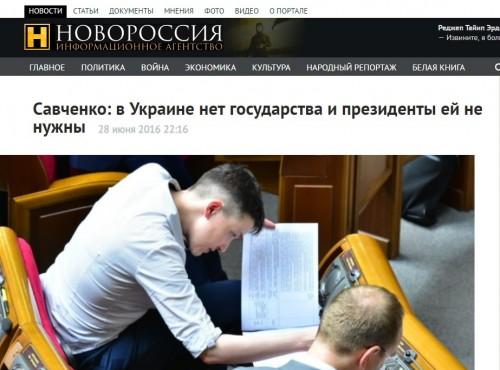 РосСМИ растиражировали громкое заявление #Савченко про президента в Украине. 2 фото