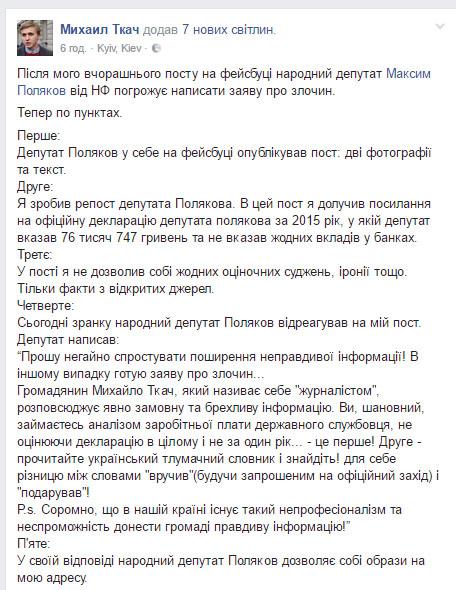 Нардеп з партії Яценюка-Авакова погрожував журналісту Михайлу Ткачу через пост про «подаровані» машини