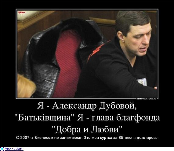 Александр Дубовой. Неофициальная биография рейдера. Расследование