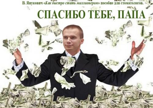 З банку Януковича-молодшого зникли 2 мільярди гривень, — розслідування