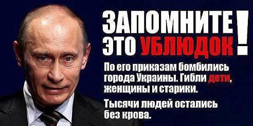 Putin-ubludok1