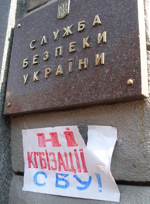SBU-KGB1