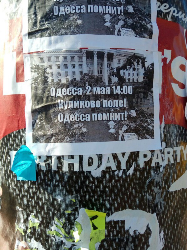 Odesa-provokac1