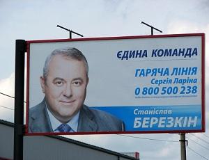 Berezkin-Stanislav1
