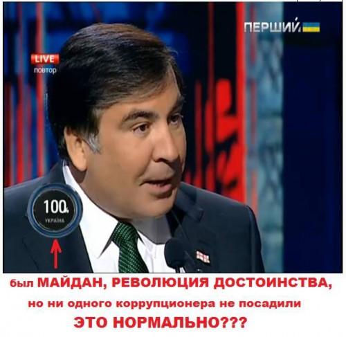 Saakashvili-Maidan1-500x487