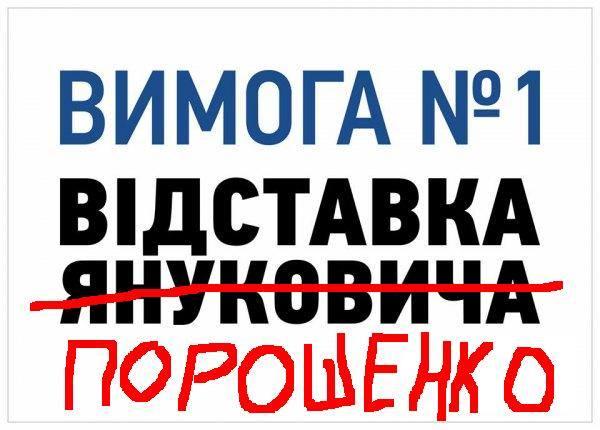 vidstavka-poroshenka2