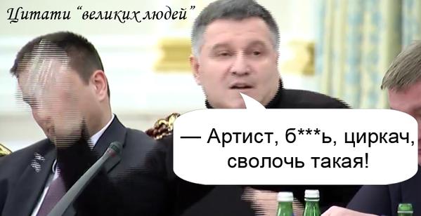 Avakov-Saakashvili2