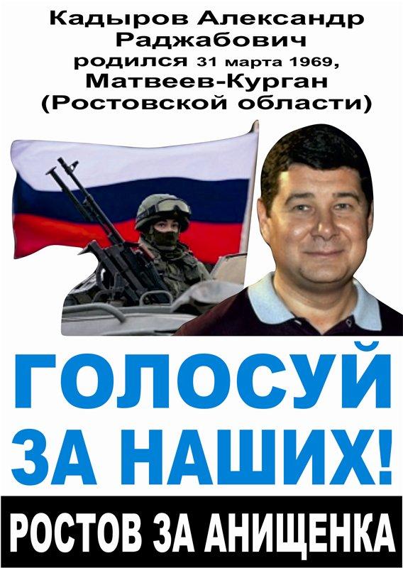 За #Онищенко стоят спецслужбы РФ, — американские СМИ