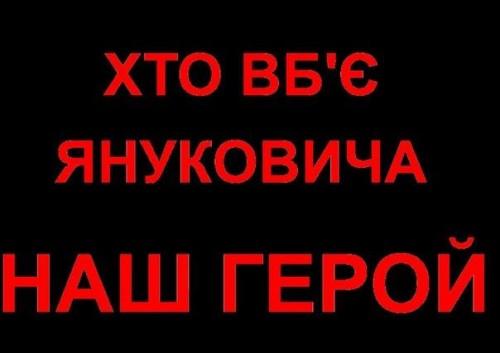 На Донеччині звірськи вбита сім'я кума Януковича