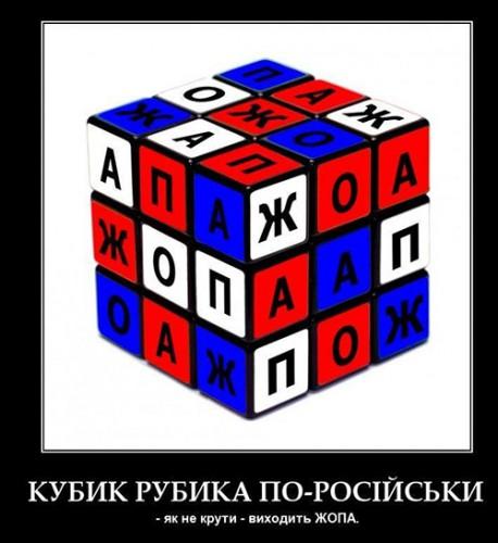 zhopa-rus1-458x500