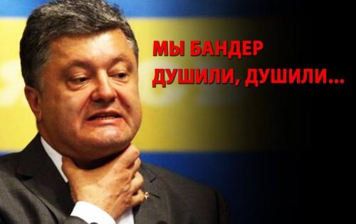 poroshenko-prot-banderivciv1-500x315
