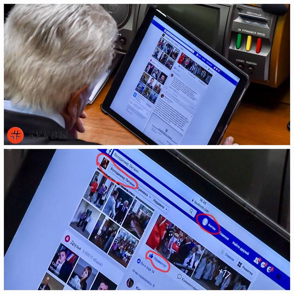 Володимира Литвина застукали за непристойним заняттям у Раді: кадри ганьби. 2 фото