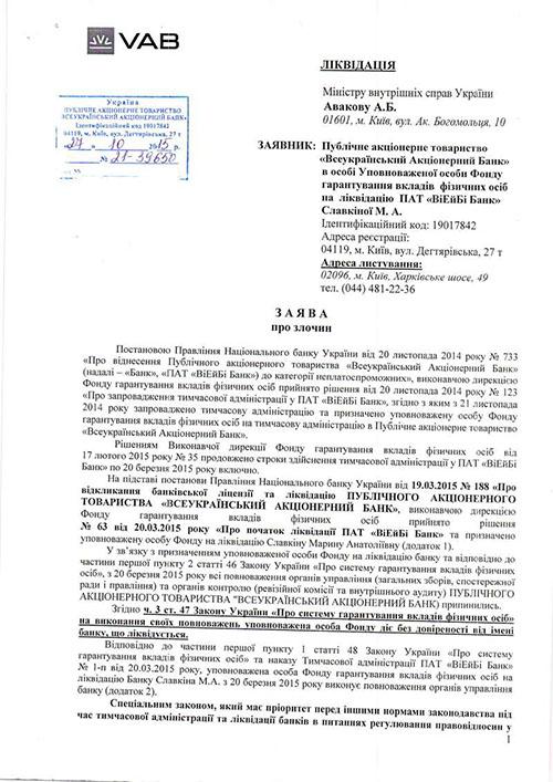 Bahmatuk-zlochin1