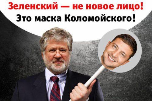 Русофил #Зеленский не явился в военкомат по повестке
