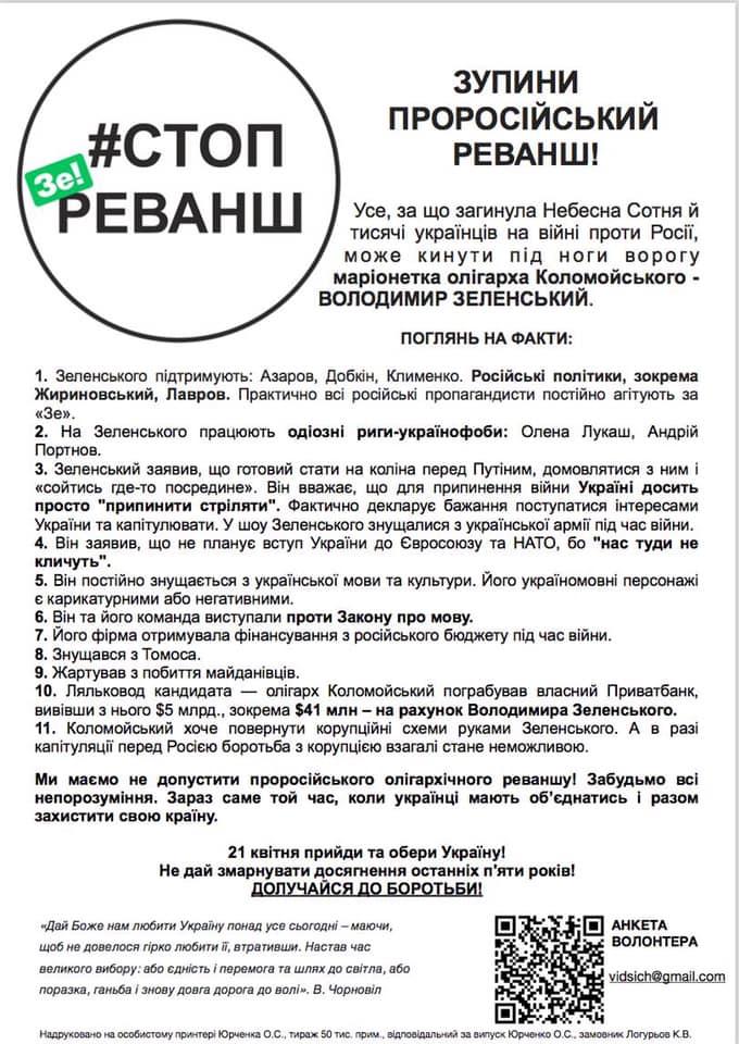 zel-list-Vidsich