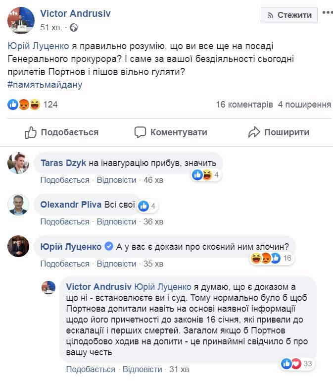 Генпрокурор Луценко став адвокатом Портнова: «А у Вас є докази про скоєний ним злочин?». 3 фото