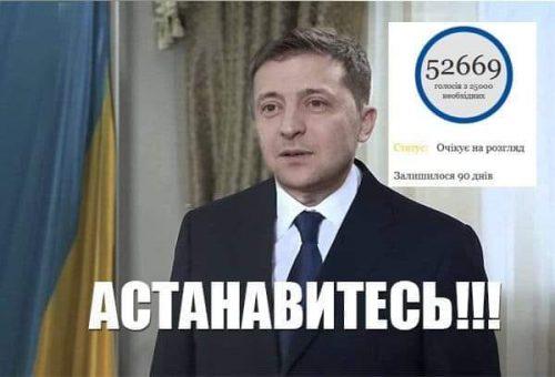 Незаконний глава АП Богдан про петицію за відставку Зеленского: «Ми розцінюємо цю петицію, як жарт, можливо навіть як смішний жарт»